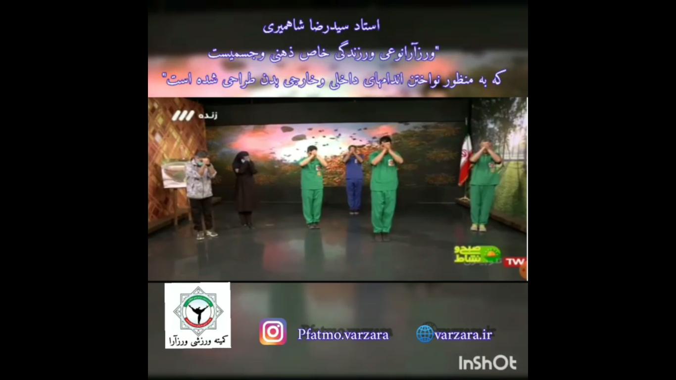 اجرای زنده ورزش ورزآرا در برنامه زنده تلویزیونی صبح و نشاط