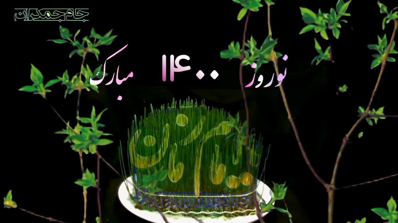 سال 1400 مبارک
