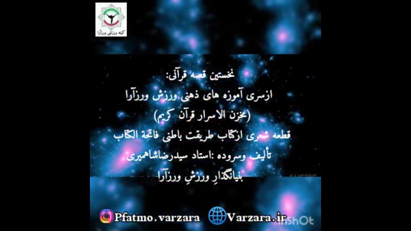 نخستین قصه قرآنی از سری قصه های تمرینات ذهنی ورزش ورزآرا