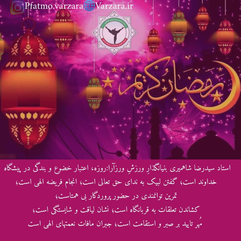 پیام بنیانگذار ورزآرا در خصوص ماه مبارک رمضان