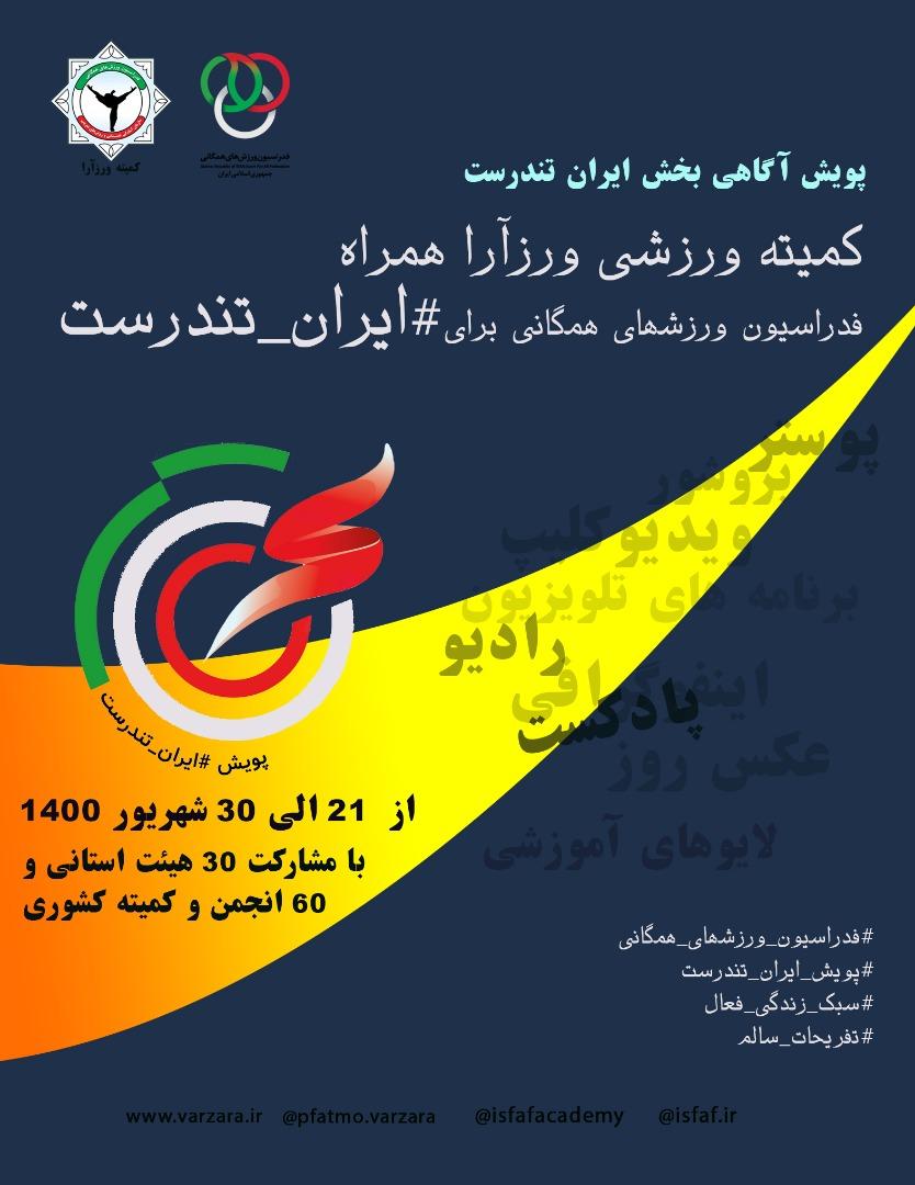 حضور فعال ورزآرا در پویش ایران تندرست