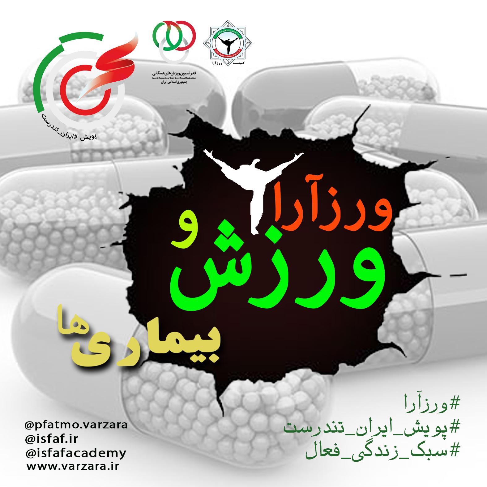 ورزش تحولی ورزآرا و بیماری ها در پویش ایران تندرست