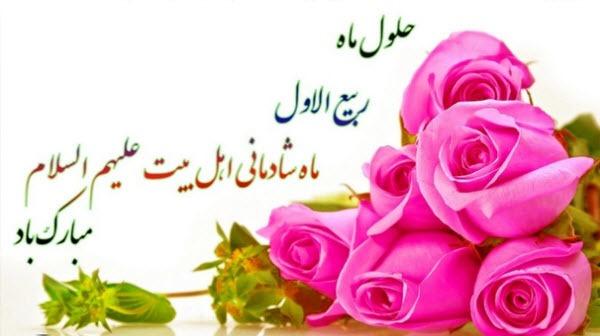 حلول ماه مبارک ربیع الاول بر دوستداران اهل بیت مبارکباد