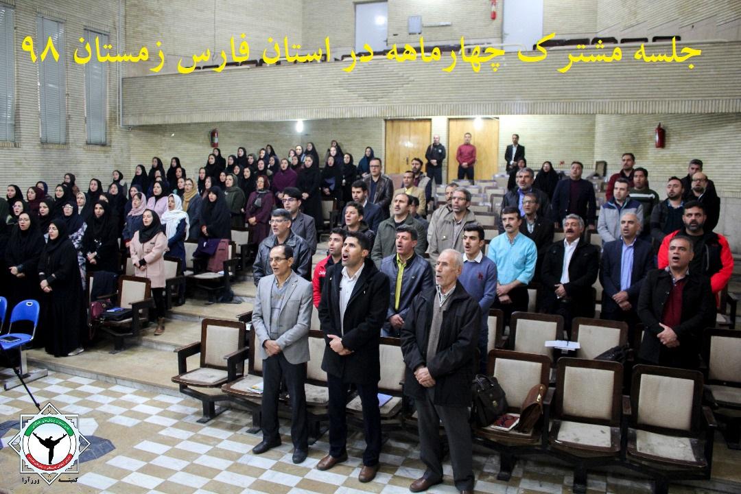 گزارش جلسه مشترک چهار ماهه استان فارس در زمستان 98