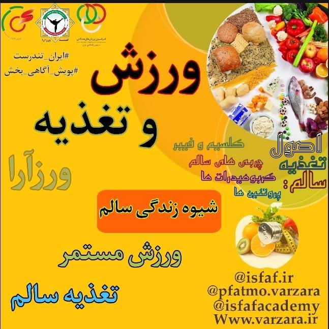 ورزش تحولی ورزآرا و تغذیه در پویش ایران تندرست