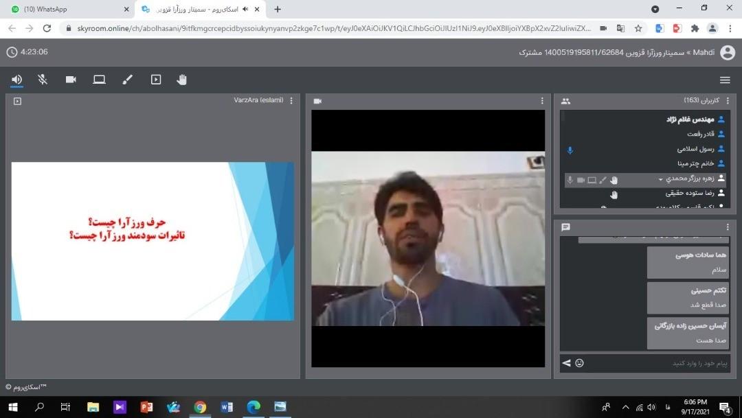 گزارش برگزاری وبینار ملی ورزآرا در استان قزوین شهریور 1400