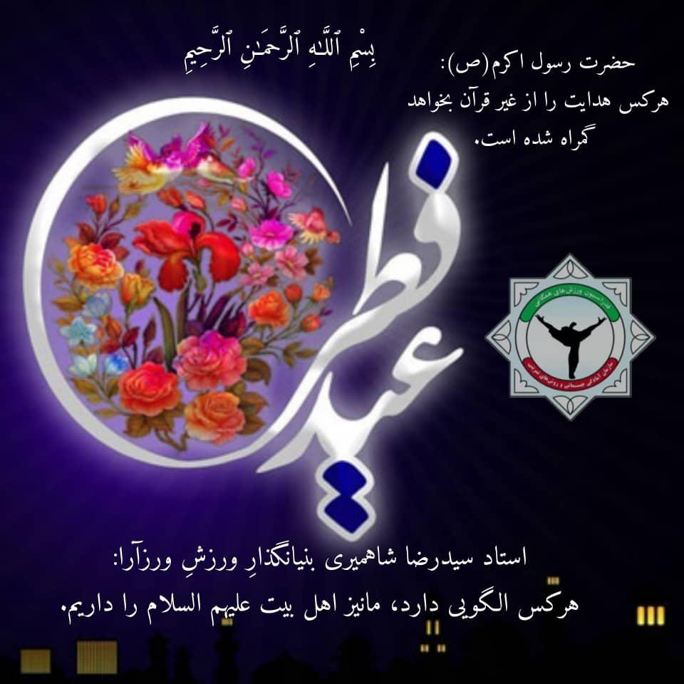 پیام ورزآرا بمناسبت حلول عید سعید فطر
