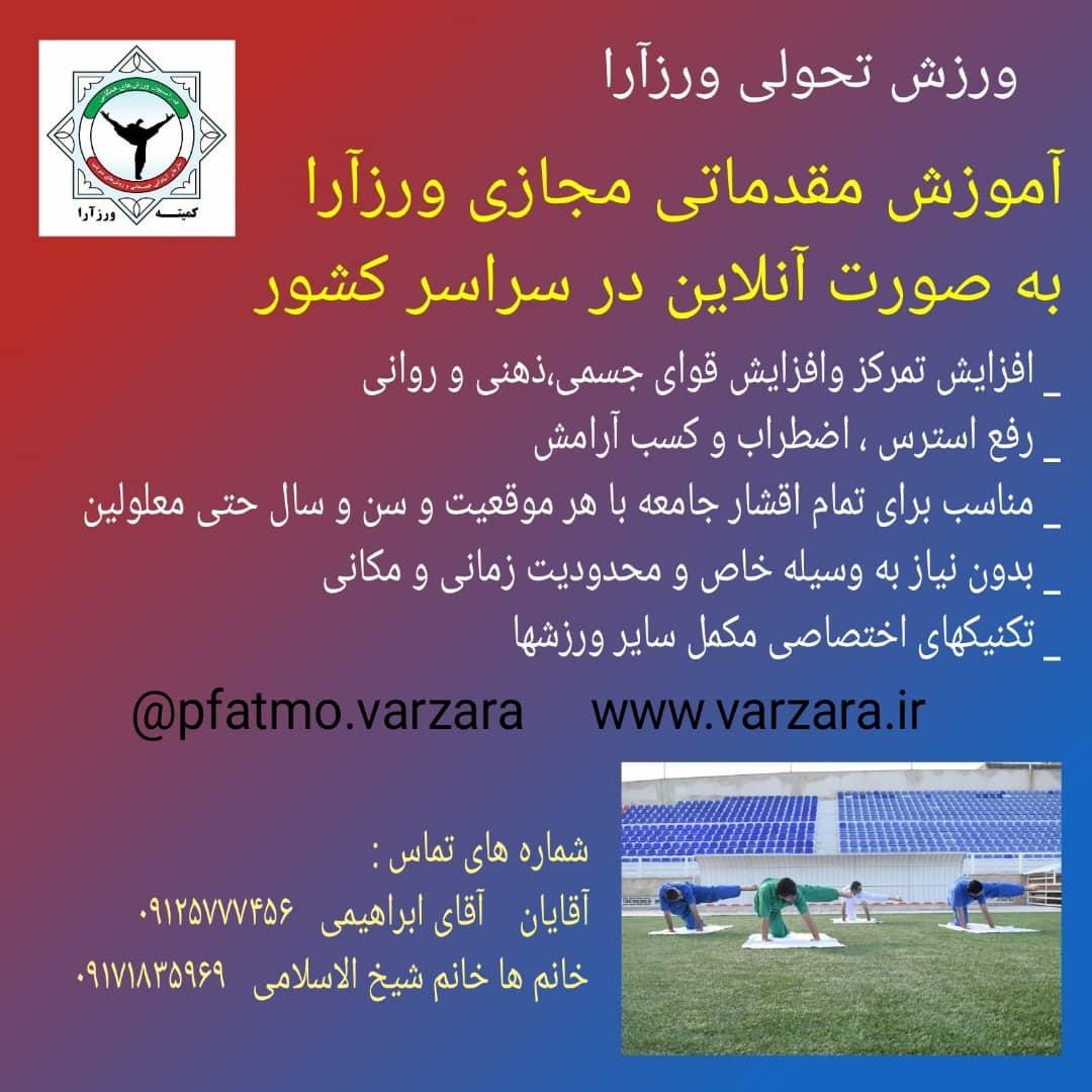 http://varzara.ir/picture/post/3dcb22e0-68b0-40d5-b7a0-42945154d510.jpg
