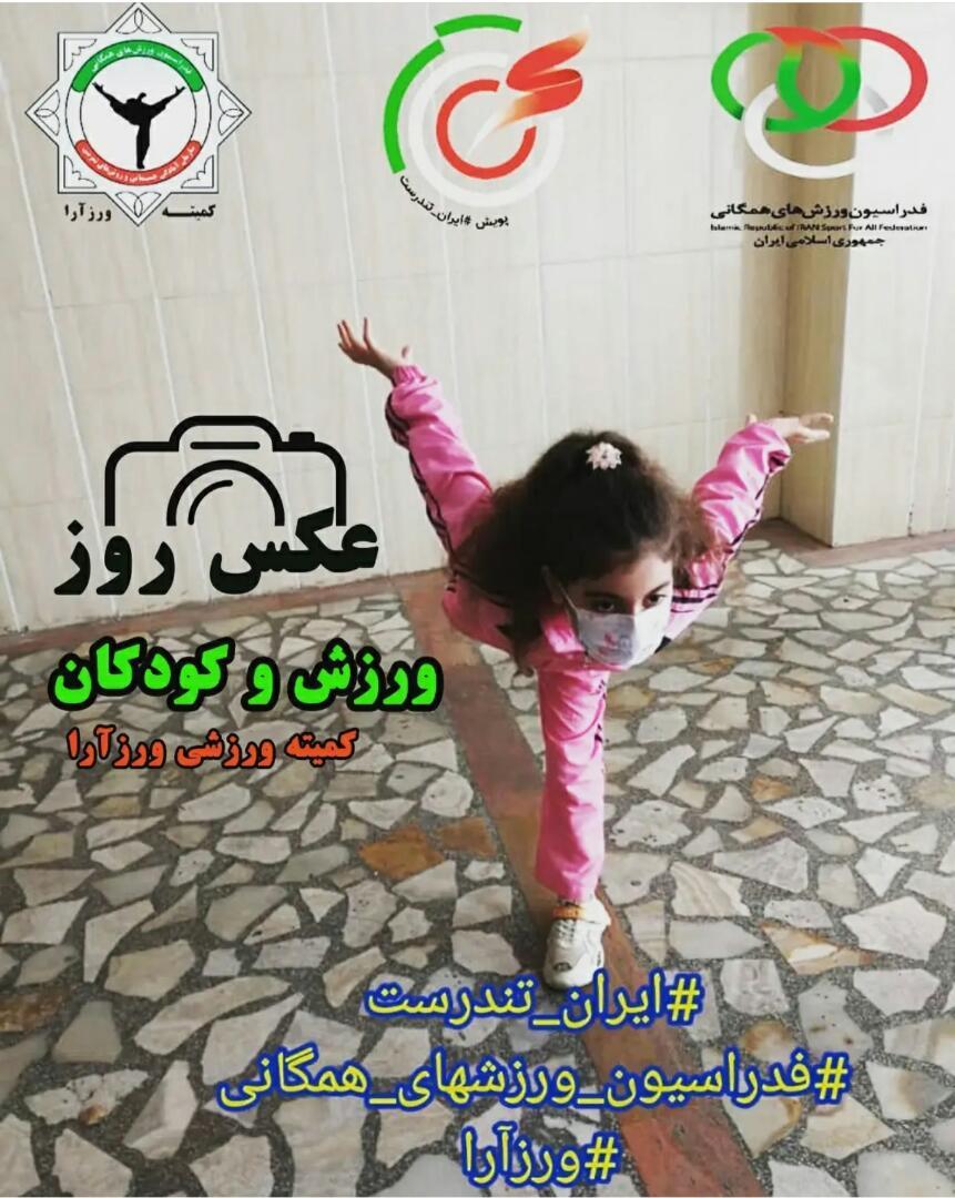 ورزآرا و کودکان در پویش ایران تندرست
