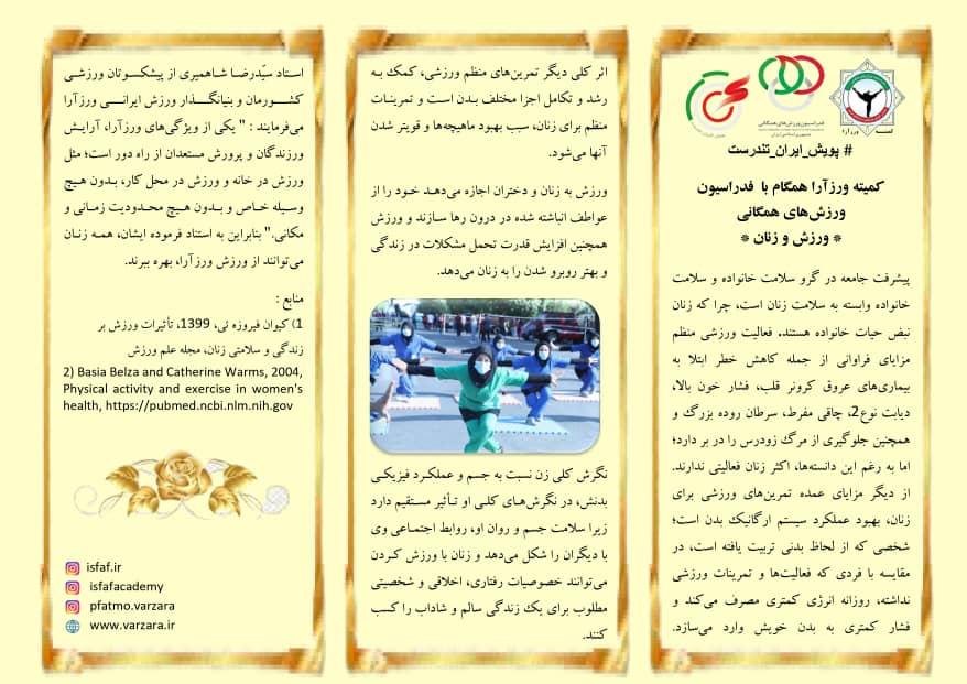 ورزش ورزآرا و بانوان در پویش ایران تندرست