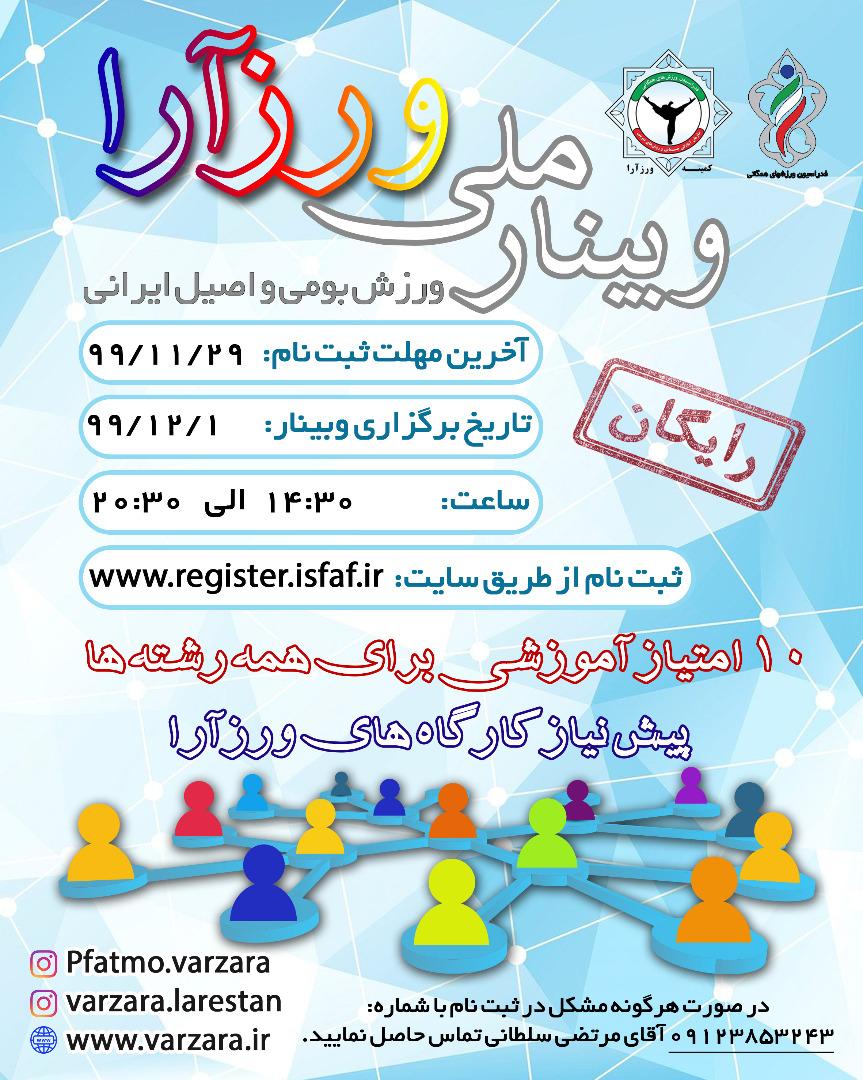 برگزاری وبینار ملی ورزآرا