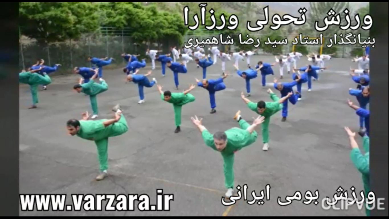 ورزش تحولی ورزآرا ورزشی بومی و ایرانی