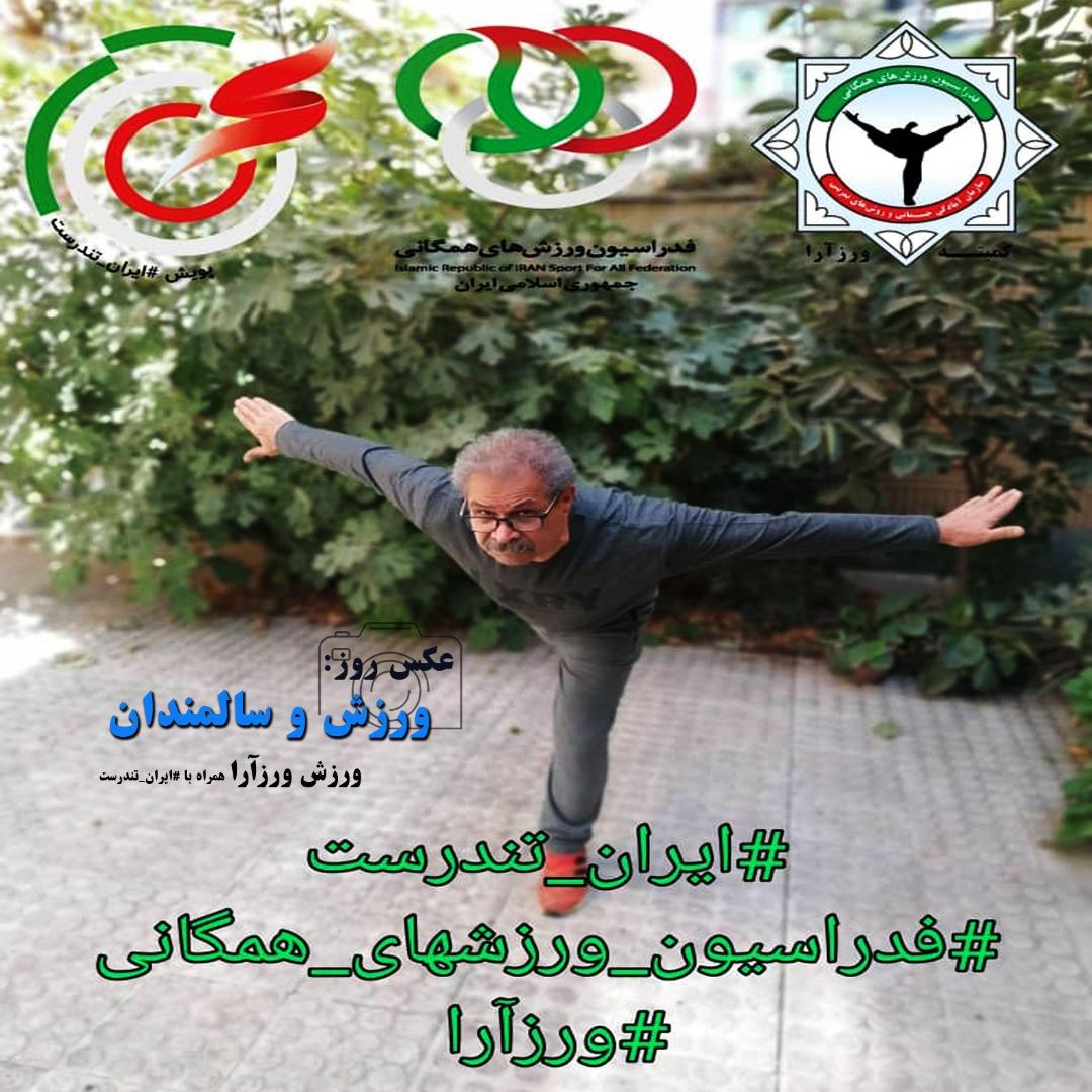 ورزآرا و سالمندان در پویش ایران تندرست