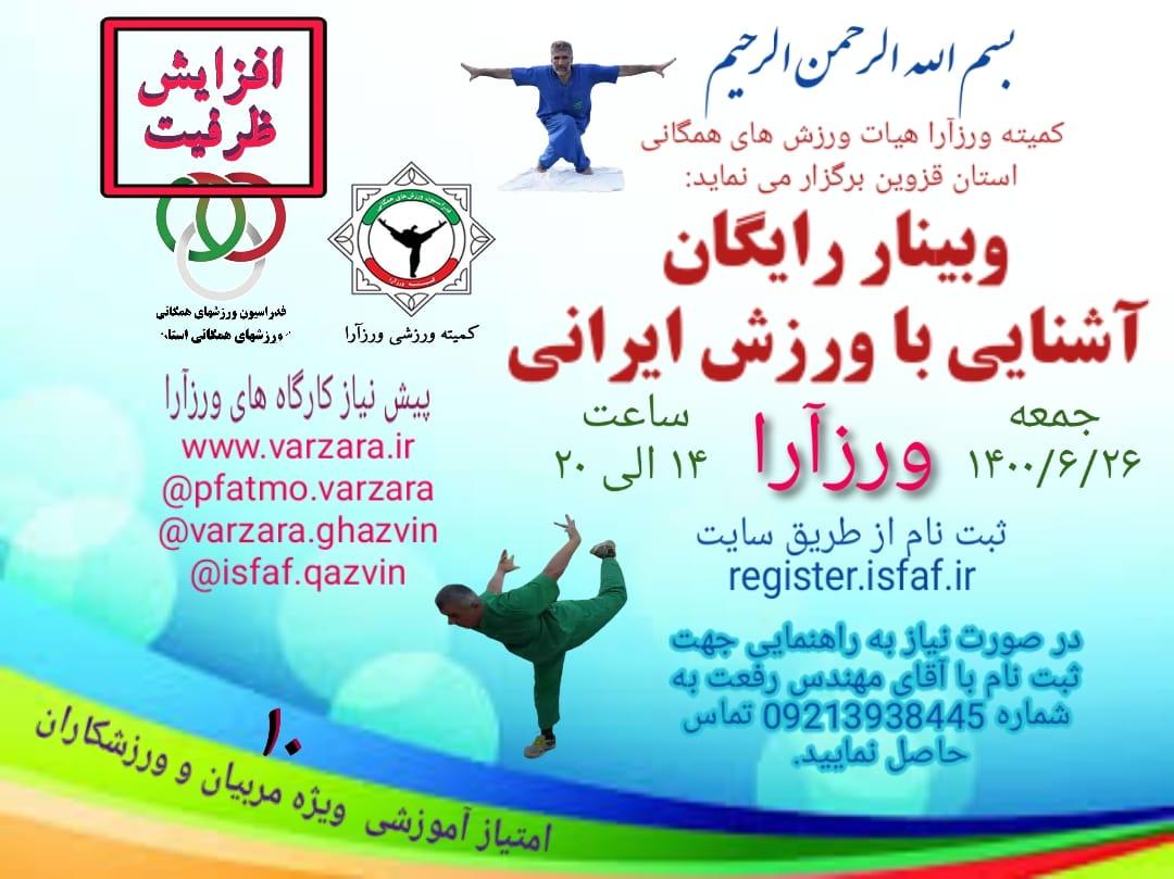 افزایش ظرفیت وبینار ملی ورزآرا در استان قزوین