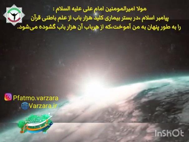 http://varzara.ir/picture/post/ghadir1400.jpg