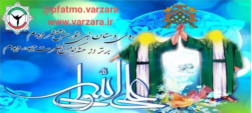 http://varzara.ir/picture/slider/0c933004-f563-4167-a1e1-6a75e05f6506.jpg